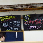 うどん茶屋 - ね、安い!