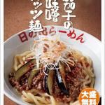 日の出らーめん - 10月限定メニュー『秋茄子の肉味噌ガッツ麺』¥890(大盛り無料!)