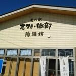 峠の茶寮 みわ屋 - 素敵な陶器が沢山売られている人気の道の駅です