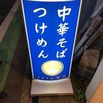 中華そば 堀川 - これが無いと、ラーメン店って分からんわぁ