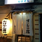 たけやん寿司 - 店舗入口