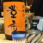 和食Labo 新た - ◆長野県 豊香 秋あがり 純米酒生一本