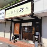 麺食堂 88 - お店外観