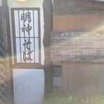 明神そば - お店の入口