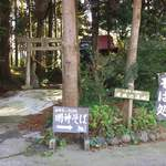 明神そば - 神社と池の近くの案内板