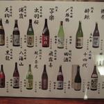 9414043 - 日本酒メニュー