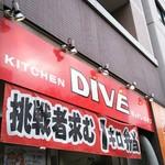キッチン DIVE -
