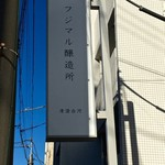 94146925 - 大阪発の此方は、都内でも珍しい「都市型ワイナリー」の一つです