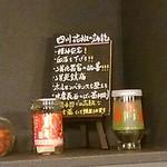 175°DENO担担麺 - 四川花椒の効能