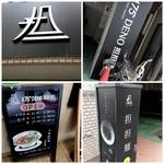 175°DENO担担麺 - サイン・営業案内