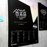 175°DENO担担麺 - ラーメンEAST100名店