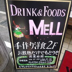 Mell - 置き看板