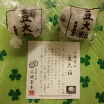 文銭堂本舗 - 2011/9  木金販売のこし餡豆大福