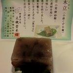 文銭堂本舗 - 2011/9  夏木立