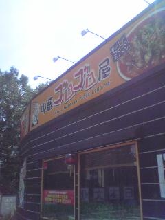 中華ゴロゴロ屋