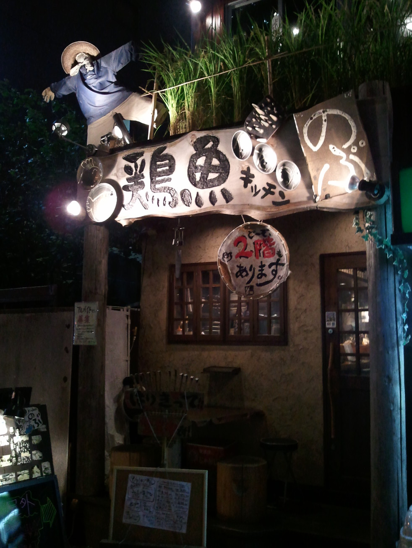 鶏屋 六角鶏 天満橋店