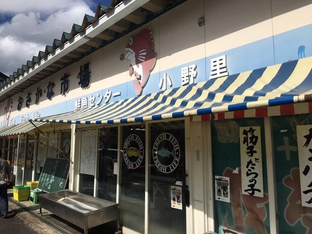 小野里鮮魚センター