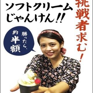 名物!ソフトクリームじゃんけん!!