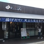 天ぷらの山 - 外観