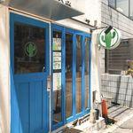 さぼてん食堂 -