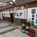 餃子ノ酒場おおえす - 外観