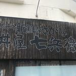 観音食堂 七兵衛 -