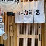 the肉丼の店 - 吉祥寺駅北口、徒歩5分ほど。ホープ軒の隣です。