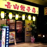 青山餃子房 - 亀戸十三間通り商店街