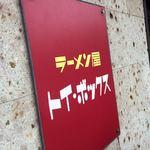ラーメン屋 トイ・ボックス - 看板