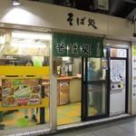 そば処 常盤軒 - 品川駅の山手線ホームにあります