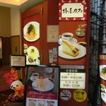 椿屋カフェ -