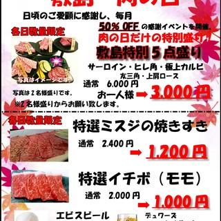 敷島肉の日イベント!!