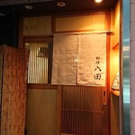 八田 - 入口
