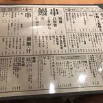 Unakushiyakitoriufuku - メニュー