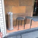大阪王 - 店頭の喫煙&ウェイティングスペース