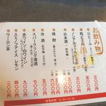 94188413 - メニュー(飲み物)
