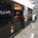 新・酒場 なじみ野 -