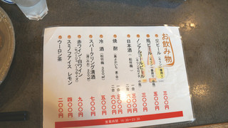 花くじら - メニュー(飲み物)