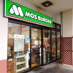 モスバーガー - お店外観