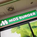 モスバーガー - お店の看板