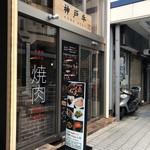 大井町 焼肉 ブルズ -