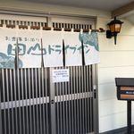 田山ドライブイン - 店舗入り口