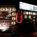 大衆酒場 五郎 - 神田駅西口、出世不動通り商店街