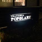 イタリア料理 トラットリア ポポラーレ -