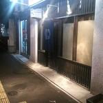 大阪 - 店構え