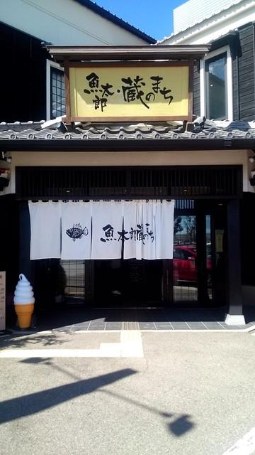 魚太郎・蔵のまちCafe