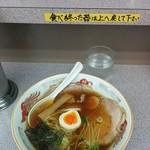 東京ラーメン本丸 - 本丸ラーメン(770円)