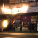 海鮮居酒屋 えん屋 - 調布駅北口 旧甲州街道沿い