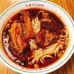 永康牛肉麺 -