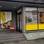 スープカレーハウスしっぽ - 外観写真: